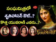 Shruti Haasan out from historical movie Sanghamitra | who will be the next lead | Gossip Adda
