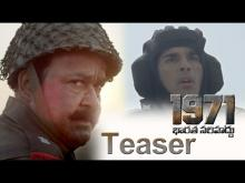 1971 Bharatha Sarihaddu Movie Teaser | Mohan Lal, Allu Sirish, Asha sarath | E3 Talkies